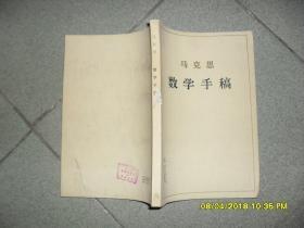 马克思数学手稿(8品大32开书脊书角有破损封面书名页有字迹1976年1版2印229页前录5张手稿图片)42208