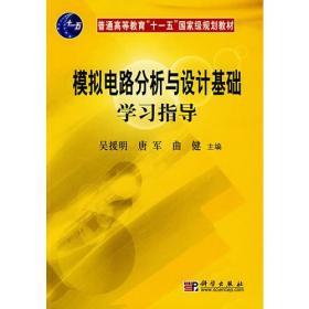 模擬電路分析與設計基礎學習指導