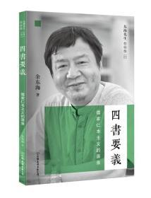 四书要义:儒家仁本主义的源泉