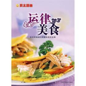 贝太厨房·运律美食:给贪吃姐妹们的健身营养宝典