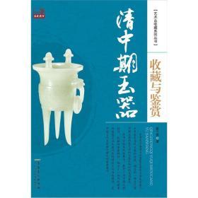 清中期玉器收藏与鉴赏