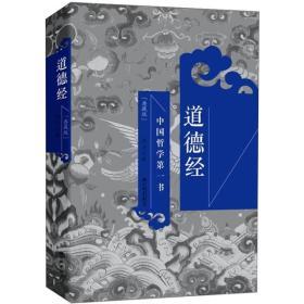 中国哲学第一书:道德经(典藏版)