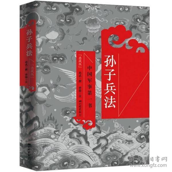 孙子兵法(典藏全译本)
