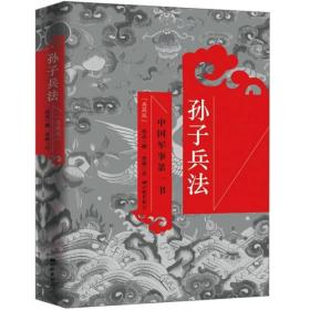 孙子兵法-中国军事第一书典藏版孙武中国画报出版社9787514602944