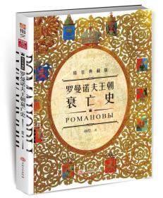 罗曼诺夫王朝衰亡史(精装典藏版)