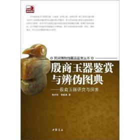 殷商玉器鉴赏与辨伪图典:殷商玉器研究与探索