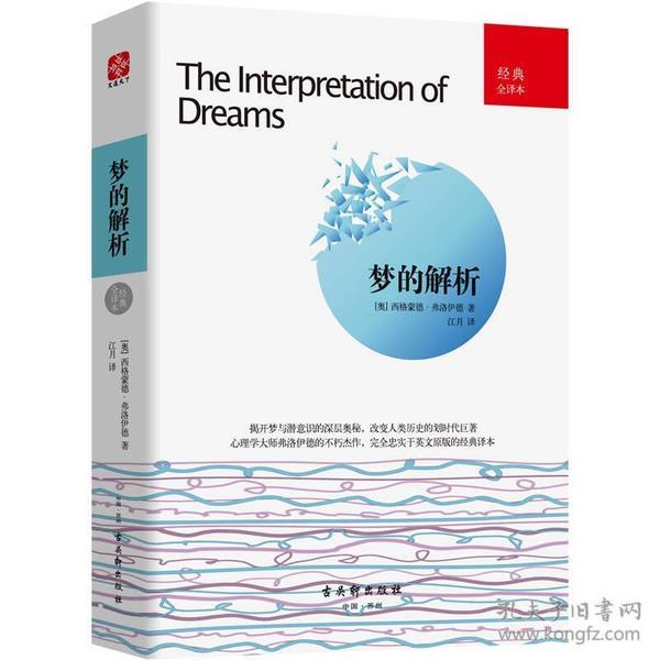 梦的解析9787554608708
