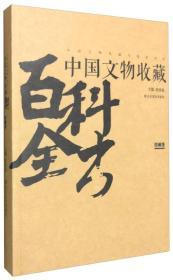 中国文物收藏百科全书