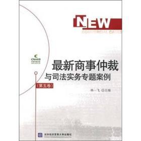 最新商事仲裁与司法实务专题案例(第5卷)