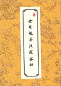 金刚般若波罗蜜经:赵孟頫书金刚经(卷轴锦盒装)