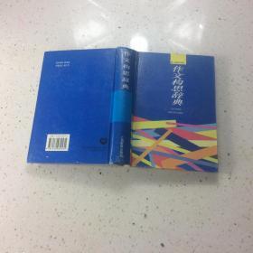 作文构思辞典