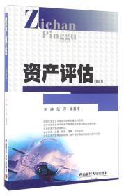 资产评估 阮萍 西南财经大学出版社9787550425361