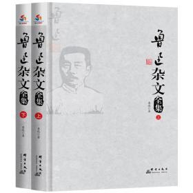 鲁迅杂文全集(上下册)