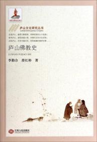 庐山文化研究丛书:山佛教史  正版无笔记