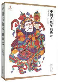 中国古版年画珍本(北京卷)