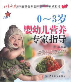 0-3岁婴幼儿营养专家指导