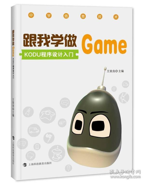 跟我学做Game:KODU程序设计入门