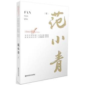 当代中国名家双语阅读文库·范小青卷