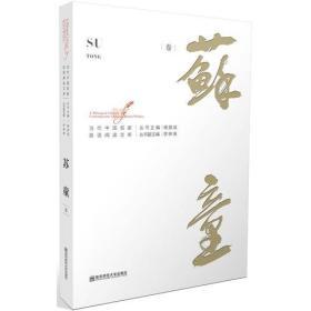 当代中国名家双语阅读文库·苏童卷