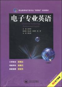 电子专业英语