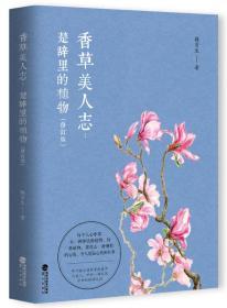 教育部推荐目录:香草美人志:楚辞里的植物
