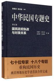 中华民国专题史·第五卷:国民政府执政与对美关系
