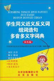 学生同义近义反义词组词造句多音多义字词典(双色版)