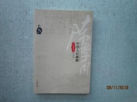 中国人自画像 A1022