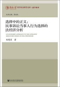 选择中的正义:民事诉讼当事人行为选择的法经济分析