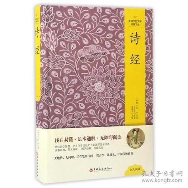 (精装版)中国文化文学经典文丛--诗经9787547230572
