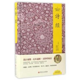 中国文化文学经典文丛--诗经