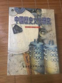 中国历史文化研究
