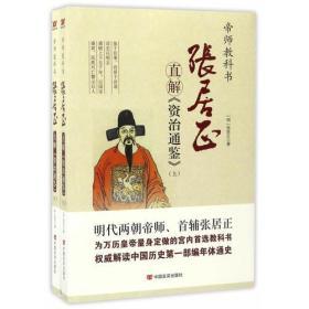 张居正直解《资治通鉴》全两册
