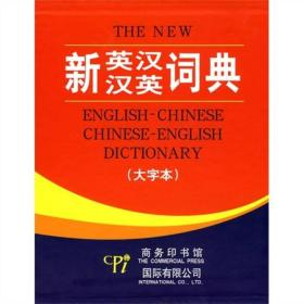 新英汉汉英词典(大字本)