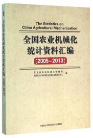 全国农业机械化统计资料汇编(2005—2013)