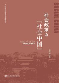 """中山大学公共政策与社会保障丛书:社会政策与""""社会中国"""""""