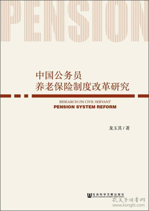 中国公务员养老保险制度改革研究