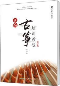 新编古筝培训教程.下