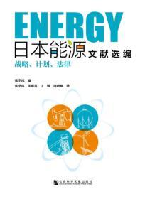 日本能源文献选编:战略、计划、法律