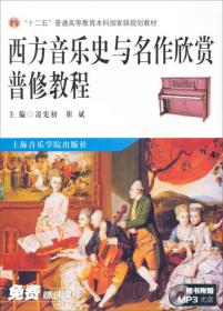 西方音乐史与名作欣赏普修教程 第二版 凌宪初 9787806924457