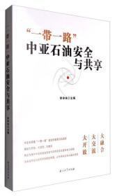 """""""一带一路"""":中亚石油安全与共享"""