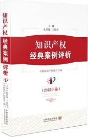 知识产权经典案例评析(2015年卷)——正版大部包邮