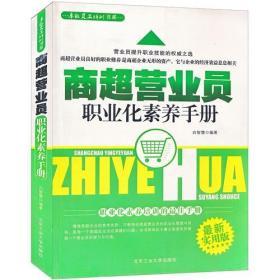 商超营业员职业化素养手册:最新实用版