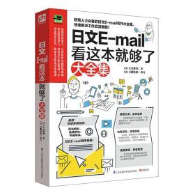 日文E-mail看这本就够了大全集