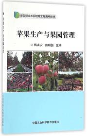 苹果生产与果园管理/新型职业农民培育工程通用教材