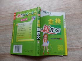 中国高中生金榜新作文