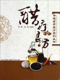 醋疗良方 -- 传统食疗良方系列丛书