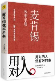 麦肯锡效率手册(日))伊贺泰代 著;杨雨辰 译
