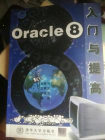 ○racle8入门与提高