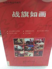 红色经典连环画库《战旗如画》一册